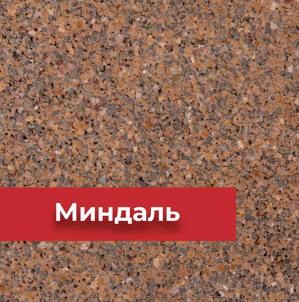 Мрамор Миндаль