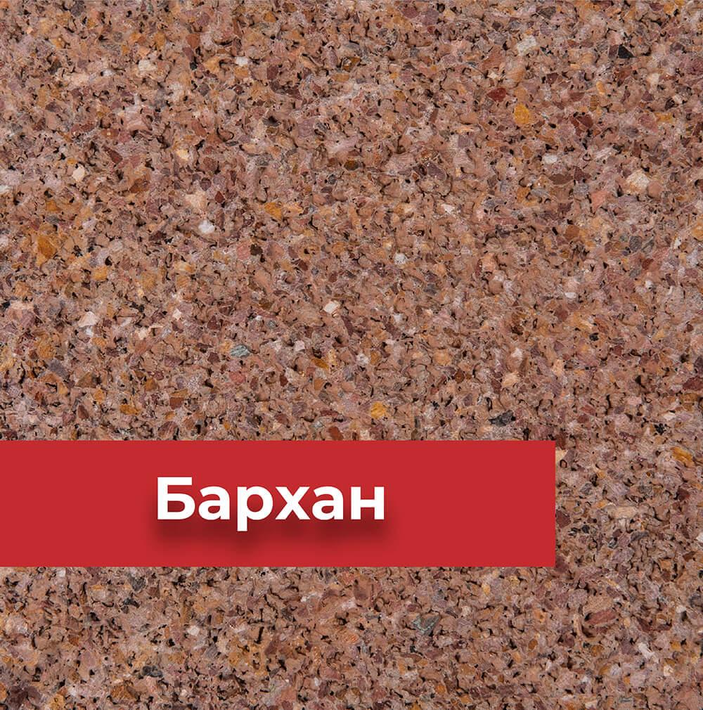Мрамор Бархан