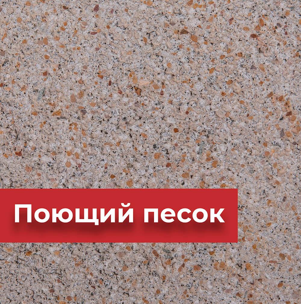 Мрамор Поющий песок