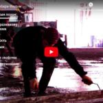ВИДЕО: Промышленные бетонные полы