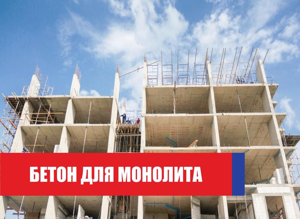 Товарный бетон для устройства монолитных конструкций