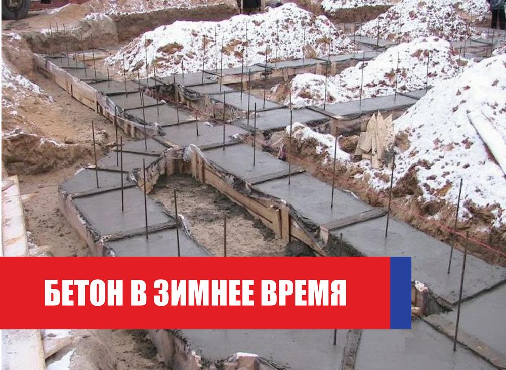 Товарный бетон в зимний период (противоморозная добавка)