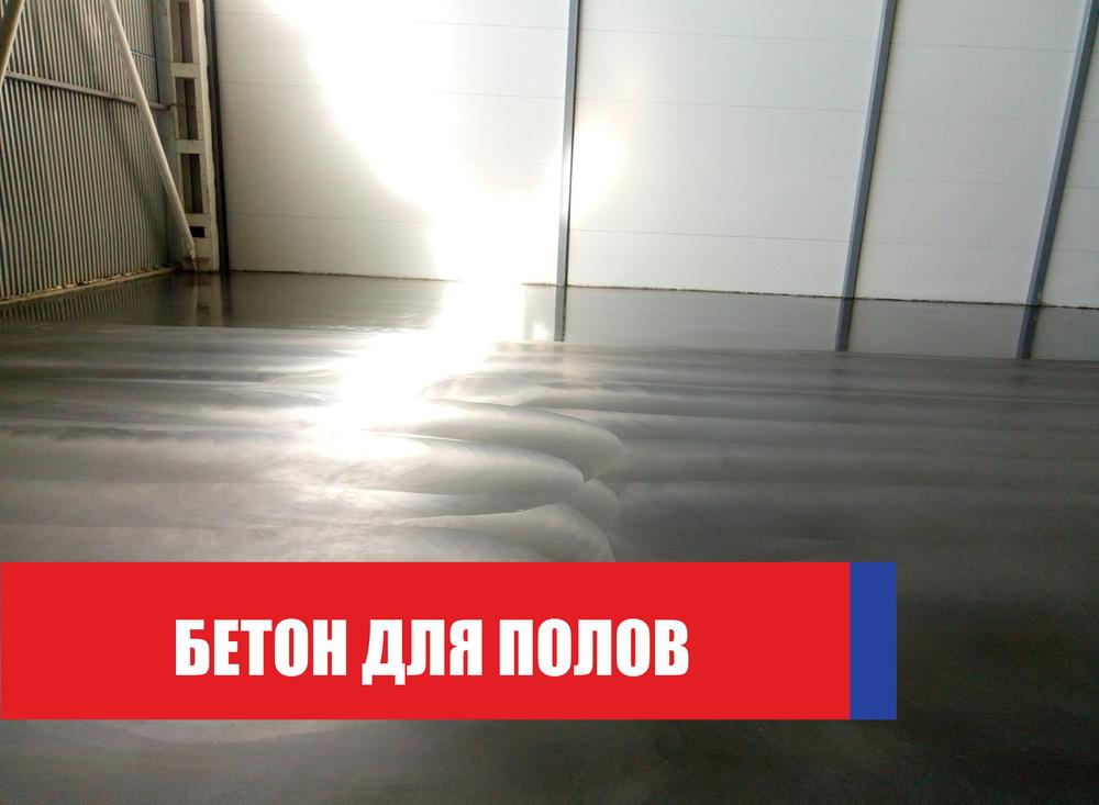 Товарный бетон для устройства полов