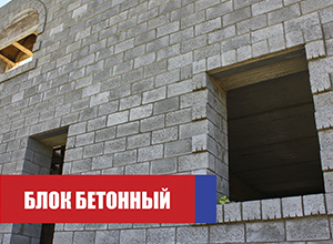 Вибропрессованные бетонные блоки