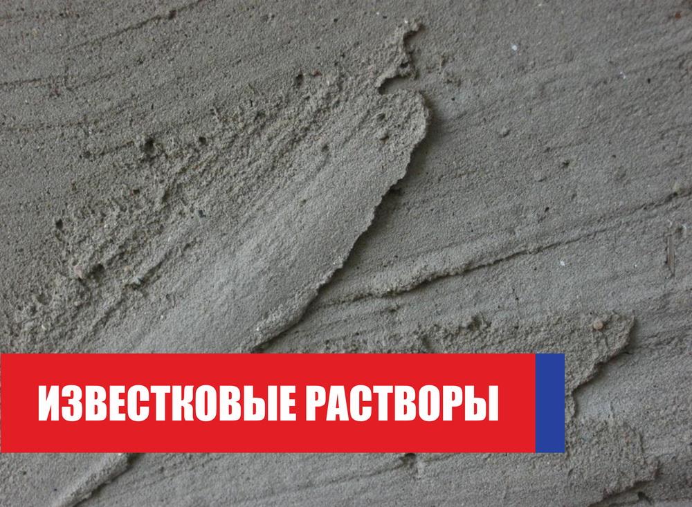 Известковые и известково-цементные растворы
